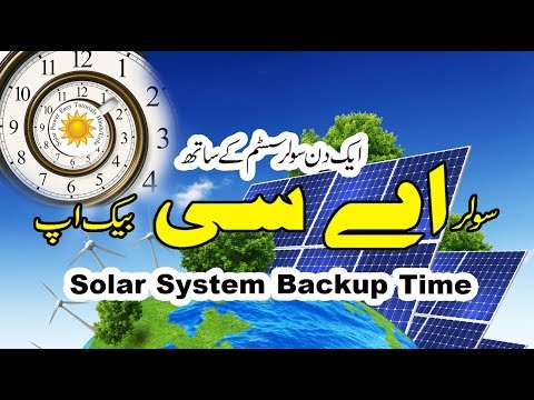 400 watts Solar system AC backup time video detail in Urdu Hindi
