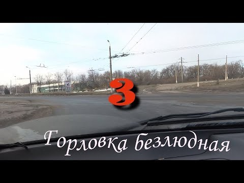 Горловка безлюдная-3.Март 2019.