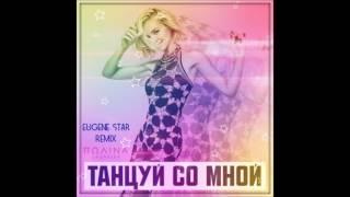 Полина Гагарина - Танцуй со мной (Eugene Star Remix)