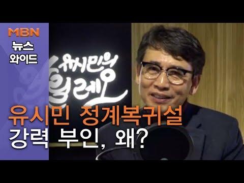 """""""정치하면 1년 365일 乙"""" '대선주자급' 유시민 정계복귀설 강력 부인, 왜?[뉴스와이드]"""