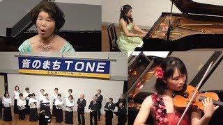 平成29年6月3日に開催された音のまちTONEふれあいコンサート、後半4組の...