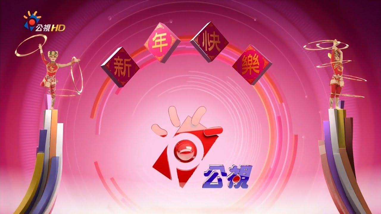 公視主頻農曆新年ID (2018年)