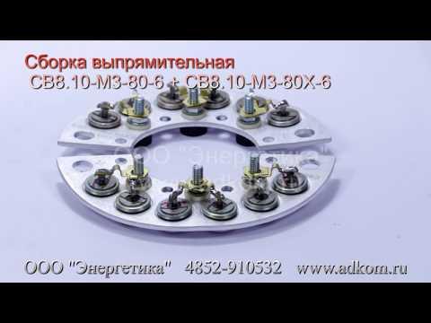 СВ8.10-М3-80-6 + СВ8.10-М3-80Х-6 Диодный мост (СВ8,10-М3-80-6) - видео