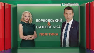Тарифные протесты, санкции США и чем будут вакцинировать украинцев | Борковский \u0026 Валевский