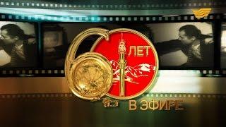 Документальный фильм к 60-летию Казахского телевидения «Шестьдесят лет в эфире»