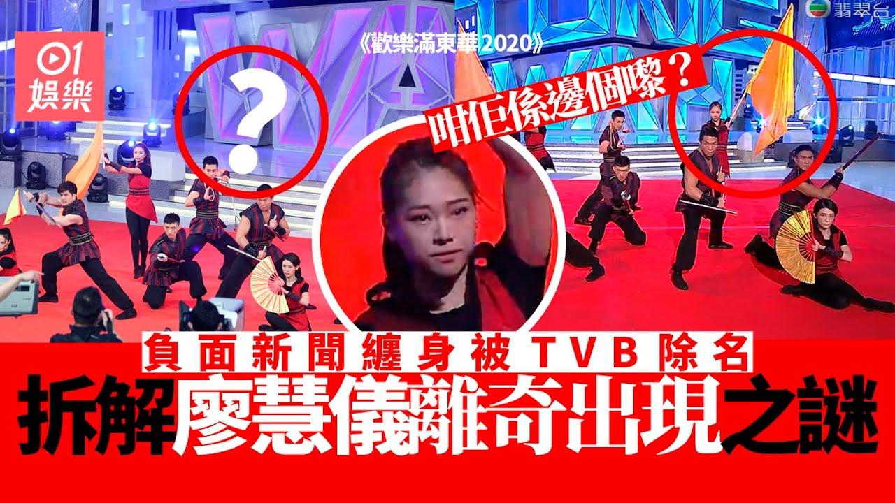 東華2020︱廖慧儀負面新聞纏身缺席直播 照樣表演到功夫勁離奇