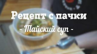 Рецепт с пачки # 45  Тайский суп