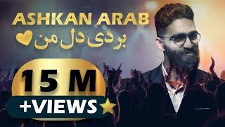 Ashkan Arab - Bordi Dele Man  اشکان عرب -  بردی دل من OFFICIAL AUDIO TRACK