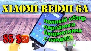 Xiaomi Redmi 6A  с Пандао полный обзор