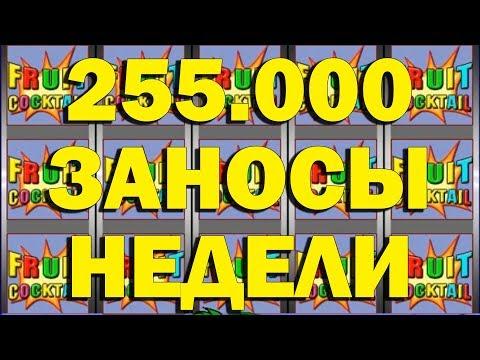 КАК ВЫИГРАТЬ В ФРУКТОВЫЙ КОКТЕЙЛЬ 255.000 РУБ?! (ЗАНОСЫ НЕДЕЛИ В ОНЛАЙН КАЗИНО)