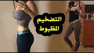 زيادة الوزن ( تمارين منزلية ونظام غذائي لزيادة الوزن ومعالجه النحافة )