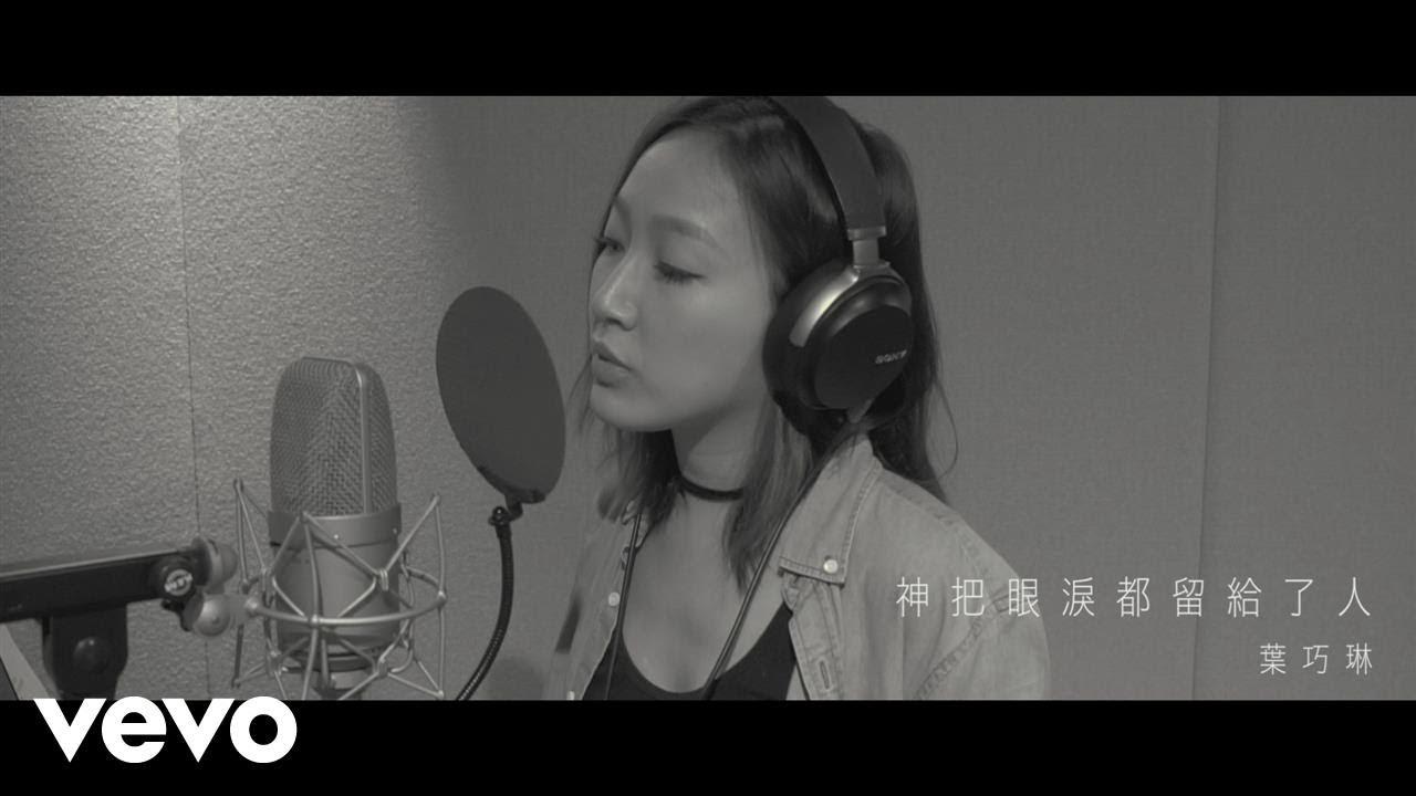 葉巧琳 Mischa Ip - 神把眼淚都留給了人 (studio one take version)
