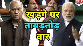 Kharge के ओछे बयान पर देखिए Modi का सम्मानजनक जवाब  MUST WATCH !!!