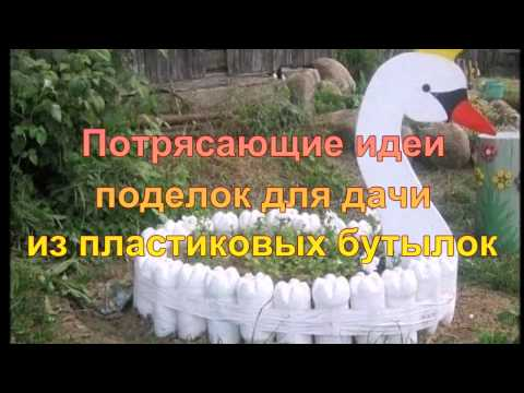 Поделки из пластиковых бутылок для сада и дачи своими руками фото