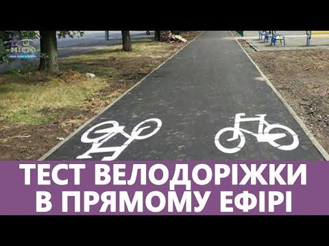 Медіа-хаб ТВОЄ МІСТО: Тест велодоріжки в прямому ефірі! Перевіряємо якість і зручність велодоріжок на пр. Чорновола