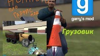 [Э.Т.О.] - Gmod - как сделать грузовик из 2 кресел | Летсплей