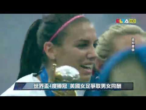 愛爾達電視20200504/【體壇防疫中】美國女足爭平權失利 拉皮諾:持續奮鬥