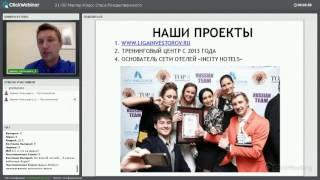 Пожизненный Бесплатный отдых в Сочи(Получи БЕСПЛАТНЫЙ ВИДЕОТРЕНИНГ