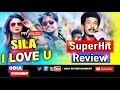 Sila I Love U | Lubun-Tubun | SuperHit Reviews
