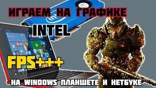 Играем на графике Intel на слабых устройствах