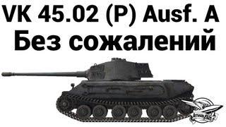 VK 45.02 (P) Ausf. A - Без сожалений