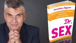 Валентино Лауцоски - Аудио извадок од книгата Доктор секс