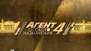 Агент особого назначения 4 серия 01