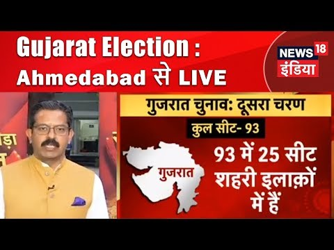 Gujarat Election : Ahmedabad से LIVE - News18 India