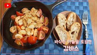 집에서 만드는 간편 요리 2.바삭한 마늘을 토핑한 감바…