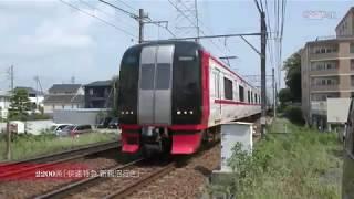 【名鉄】小さいころ、お気に入り!?の電車スポットは、今は...。