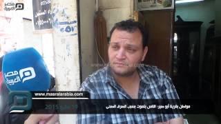 مصر العربية | مواطن بقرية أبو صير: الناس بتموت بسبب الصرف الصحى