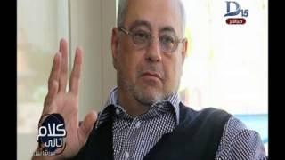 كلام تانى| الدكتور أحمد بهجت: يكشف تفاصيل لأول مرة عن الكاتب الصحفى