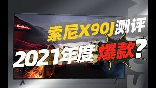 索尼X90J电视测评XR芯片加持2021高端入门最佳答案