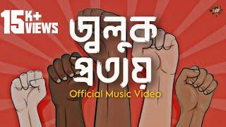 Jwoluk Pratyay   Official Music Video   The SNF   Akib Hayat   Pralay   Soumyadip N Friends