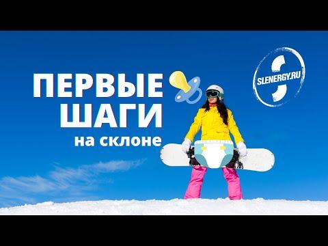 Горнолыжная школа. Урок 4 - первые шаги на горнолыжном склоне