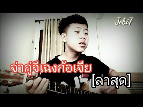 Zaj Nkauj Cas Tsis Cheem Koj Cia(cover)