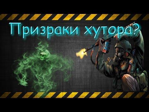Призраки на Сгоревшем Хуторе в игре «S.T.A.L.K.E.R.»