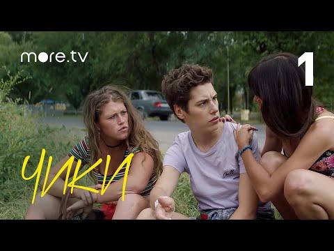 Чики | Серия 1 | more.tv - Видео онлайн