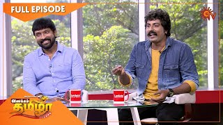 Vanakkam Tamizha with Poove Unakkaga Cast Rajkhanth & Arun - Full Show | 4 Nov 20 | Sun TV
