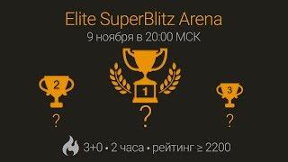 [RU] Рейтинговый турнир 🕙 3+0! Elite SuperBlitz Arena ♘ lichess.org 09.11.2019