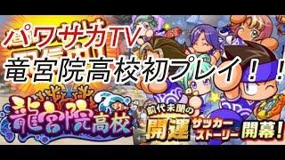 [LIVE] 【公式パワサカTV生放送】龍宮院高校初プレイ!!【実況パワフルサッカー】