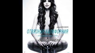 Отвязная Калифорния  Русский трейлер 2014