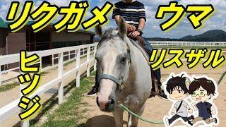 羊!リクガメ!リスザル!乗馬!【葉加瀬とジョシュアのぶらり旅02】animal