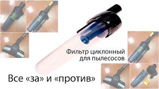 Циклонный фильтр для пылесоса
