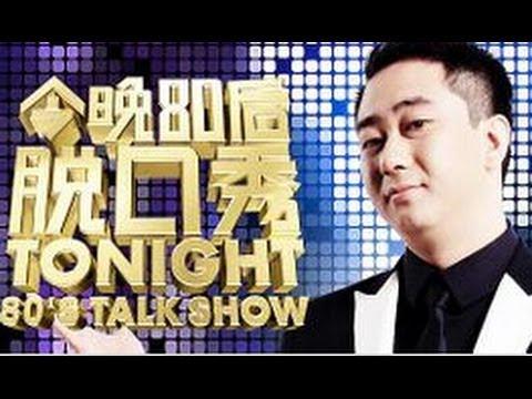 今晚80后脫口秀2014Tonight's 80s Talk Show 2014:主角和配角 當男主角的技巧06082014