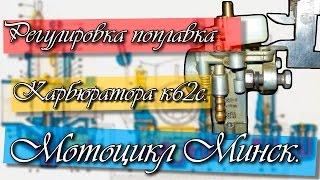 Мотоцикл Минск Регулировка Поплавка Карбюратора К62С. (2014 08 01). №13.