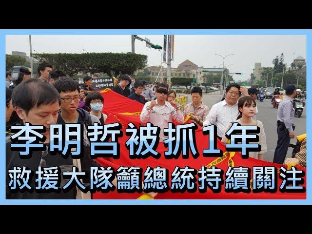 李明哲被抓1年 救援大隊籲總統持續關注【央廣新聞】