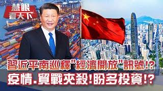 深圳特區40周年 習近平任內三度南巡釋