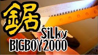 [サムライ比較]対丸太用鋸シルキービッグボーイ2000[Silky BigBoy 2000]