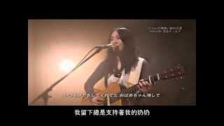 トイレの神様-植村花菜 (中文字幕).mp4